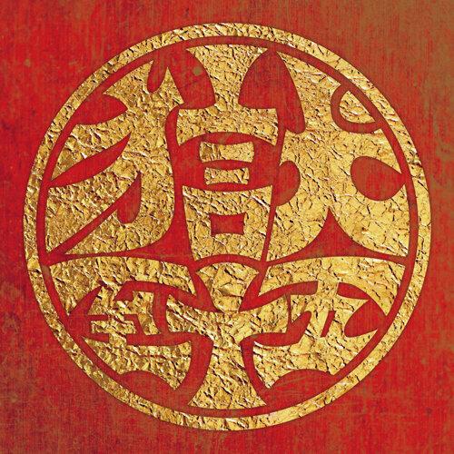 獄至十五 (GOKUSHIJYUGO)