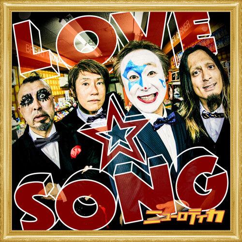 LOVE☆SONG ~唄を愛したピエロのロックスター人生~ (Special Edition)