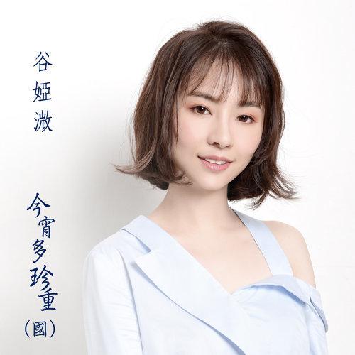 今宵多珍重 (国) - 剧集<金宵大厦>片尾曲