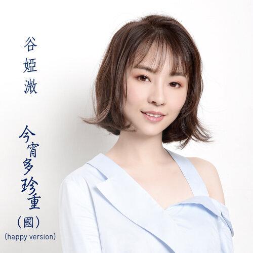 今宵多珍重 (Happy Version) (国) - 剧集<金宵大厦>插曲