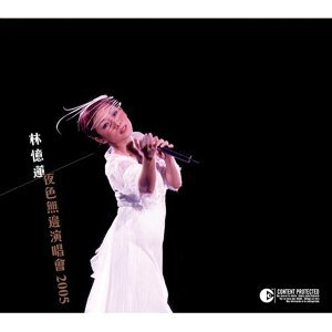 """夜色無邊演唱會 (Sandy """"Endless Night"""" Concert)"""