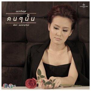 คนๆ นั้น-Khon Khon Nan (เพลงประกอบละคร หัวใจปฐพี) - Single