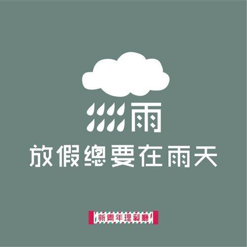 放假總要在雨天
