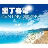 Kenting Spring (墾丁春電)