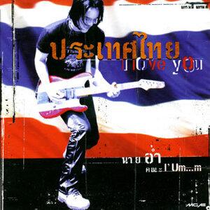 ประเทศไทย I Love You
