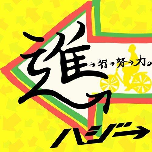 進→行→努→力。 (Shinkoudouryoku)