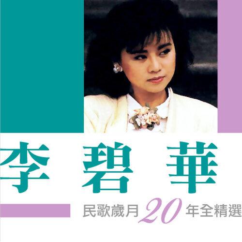 李碧华  民歌岁月20年全精选