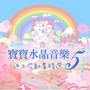 寶寶水晶音樂5/迪士尼動畫精選