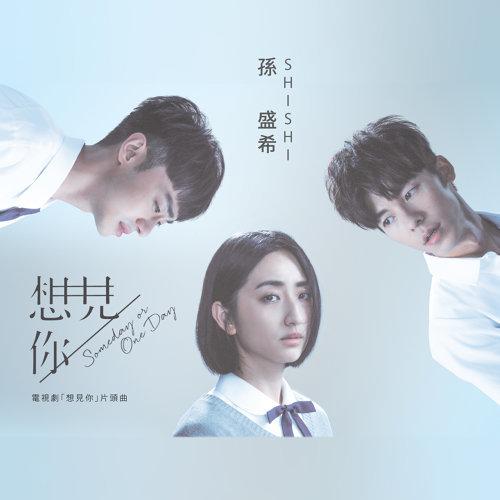 Someday or One day - 三鳳戲劇-想見你片頭曲