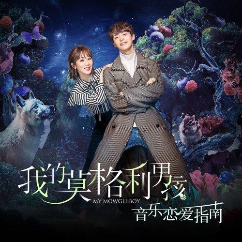 《我的莫格利男孩》音樂戀愛指南OST