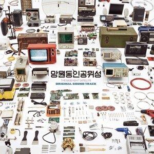 The Basement Satellite Original Sound Track