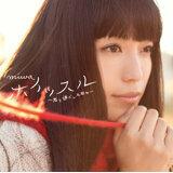 Whistle -Kimito Sugoshita Hibi- syokaiA