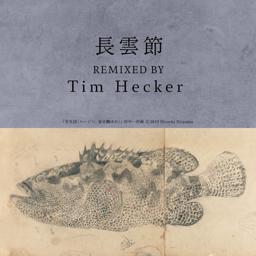 長雲節 - Tim Hecker Remix