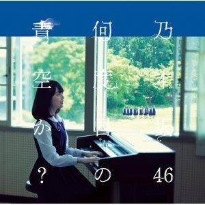 何度目の青空か? Type-A