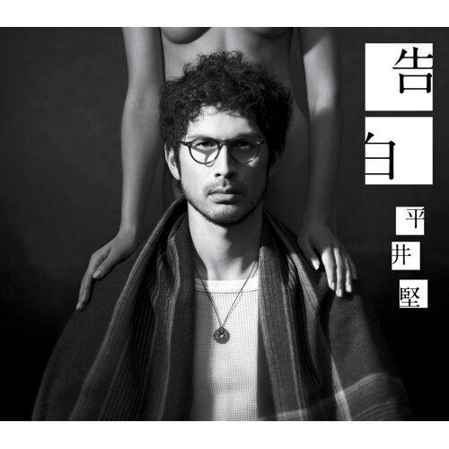 告白 -instrumental-