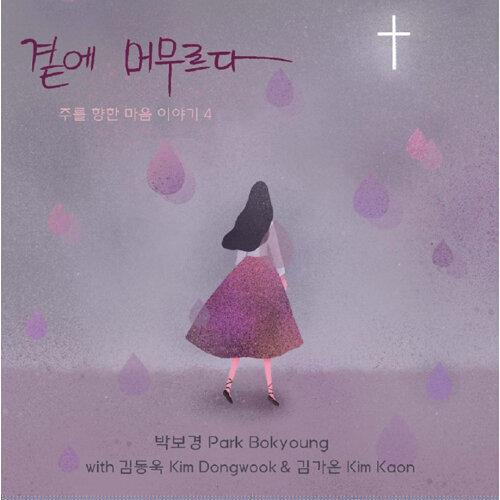The Lord Is With Me 곁에 머무르다 (With Kim Dongwook, Kim Kaon)