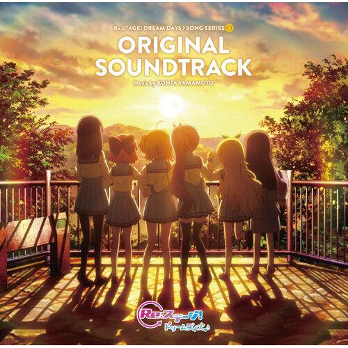 Re:Stage! Dream Days♪ SONG SERIES ORIGINAL SOUNDTRACK (TVアニメ「Re:ステージ! ドリームデイズ♪」ORIGINAL SOUNDTRACK)