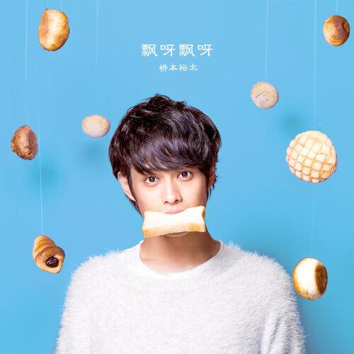 ふわふわ (Chinese Version)
