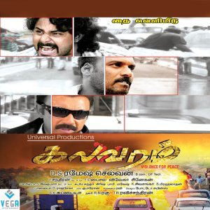 Kalavaram - Original Motion Picture Soundtrack