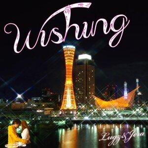 Wishing (Wishing)
