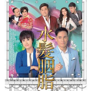 天衣無縫 feat.蓋鳴輝 - (TVB劇集<水髮胭脂>主題曲)