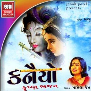 Kanaiyo - Krishna Bhakti Geet