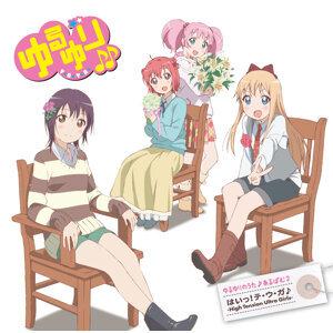 動畫「輕鬆百合」歌曲♪專輯2 - High Tension Ultra Girls♪