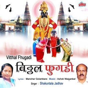 Vitthal Fhugadi