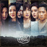 Arthdal Chronicles (Original Television Soundtrack), Pt. 2