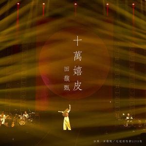 十萬嬉皮 - 如果.田馥甄/ 巡迴演唱會Live版