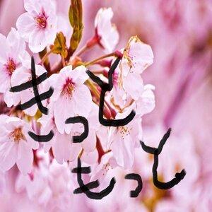【きっともっと】 (With you...)