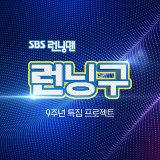 Running Man Fan Meeting : Project Running 9