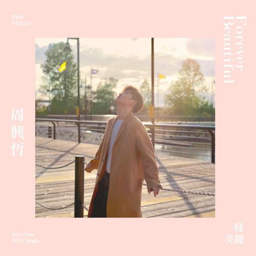 一样美丽 (Forever Beautiful) - 粉红丝带宣导活动主题曲