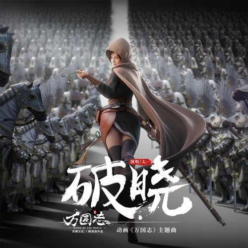 破曉 - 動畫《萬國志》主題曲