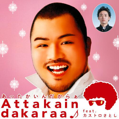 Attakaindakaraa♪ (Attakaindakara)