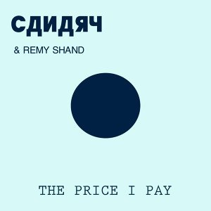 The Price I Pay (feat. Remy Shand)