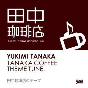 田中珈琲店のテーマ (tanaka coffee theme tune)