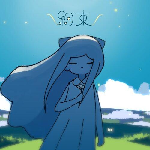 The Promise (VOCALOID ver) (約束 (VOCALOID ver))