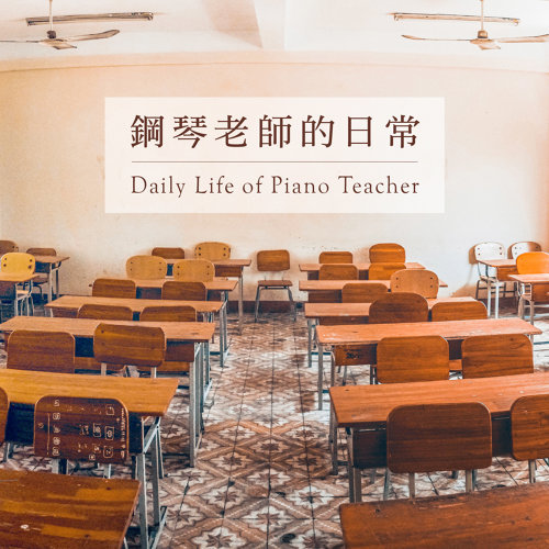 鋼琴老師的日常 (Daily Life of Piano Teacher)
