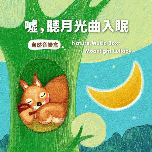 噓,聽月光曲入眠 / 自然音樂盒 (Nature Music Box:Moonlight Lullaby)