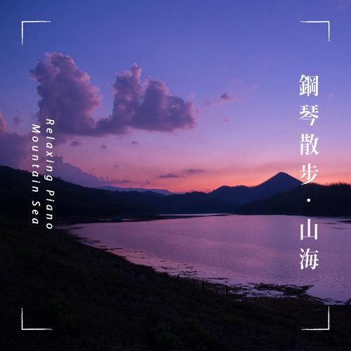 鋼琴散步:山海 (Relaxing Piano:Mountain Sea)