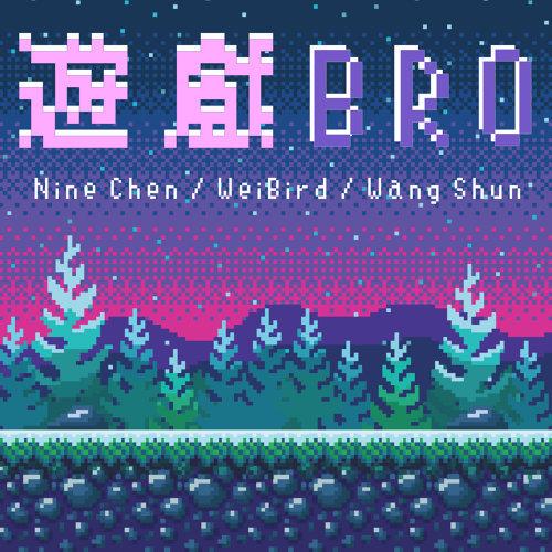 遊戲Bro (Game Bro)