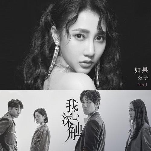 我心深觸 (Original Television Soundtrack, Pt. 1)