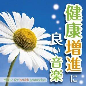 健康増進に良い音楽 -Music for health promotion-