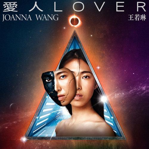 愛人 (Lover)