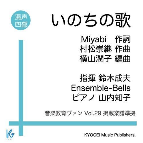 inochi no uta mixed chorus vent vol.29 (いのちの歌 【混声四部合唱】 教育芸術社 音楽教育ヴァン Vol.29 掲載楽譜)