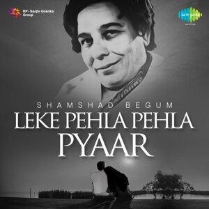 Leke Pehla Pehla Pyaar - Shamshad Begum