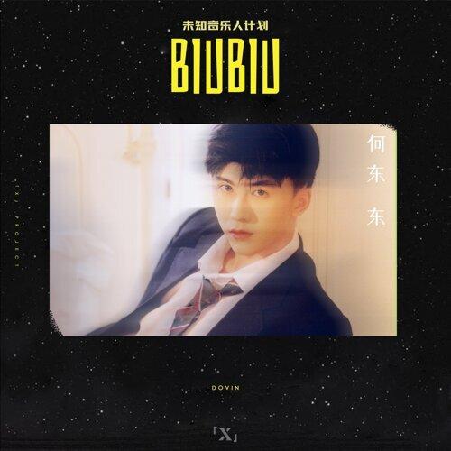 Biu Biu - X未知音乐人计划