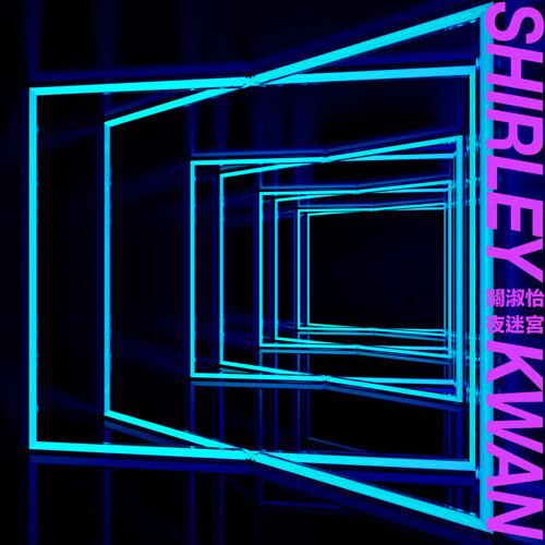 夜迷宮 - EP Version