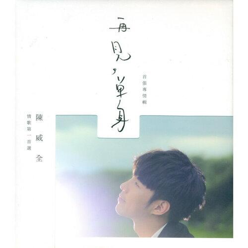 陳威全創作專輯《再見。單身》